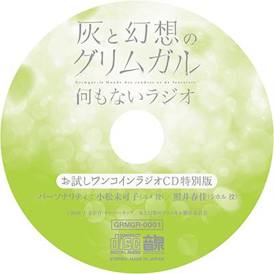 ラジオCD「灰と幻想のグリムガル 何もないラジオ」お試しワンコインラジオCD特別版