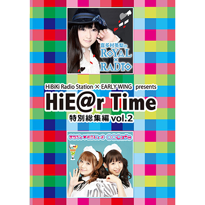 HiBiKi Radio Station×EARLY WING presents HiE@r Time 特別総集編DVD vol.2