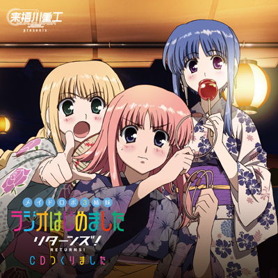 ラジオCD「来栖川重工プレゼンツ メイドロボ3姉妹 ラジオはじめました リターンズ!CDつくりました」