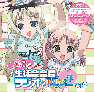 ラジオCD 「ささら、まーりゃんの生徒会会長ラジオ for ToHeart2」 vol.2