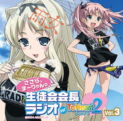ラジオCD 「ささら、まーりゃんの生徒会会長ラジオ for ToHeart2」 vol.3
