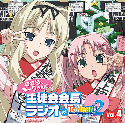 ラジオCD 「ささら、まーりゃんの生徒会会長ラジオ for ToHeart2」 vol.4