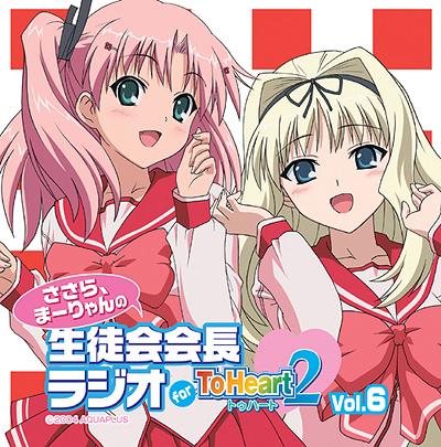 ラジオCD 「ささら、まーりゃんの生徒会会長ラジオ for ToHeart2」 vol.6