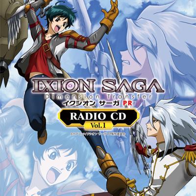 ラジオCD 「イクシオン サーガPR」 Vol.1