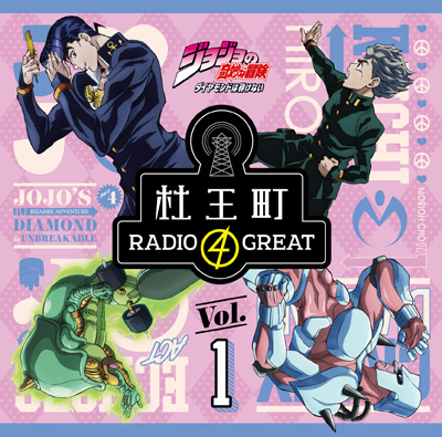 ラジオCD「ジョジョの奇妙な冒険 ダイヤモンドは砕けない 杜王町RADIO 4 GREAT」Vol.1