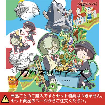 ラジオCD「カバネリツアーズ」Vol.2