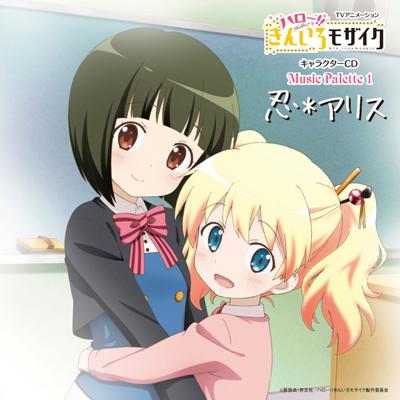 TVアニメーション「ハロー!!きんいろモザイク」 キャラクターCD Music Palette 1 忍*アリス