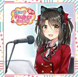 ラジオCD「響ゆいの響けVtuberRadio!!」 音mart