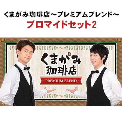 くまがみ珈琲店〜プレミアムブレンド〜 ブロマイドセット