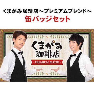くまがみ珈琲店~プレミアムブレンド~ 缶バッジセット