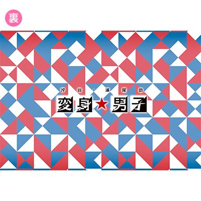 汐谷・浦尾の変身☆男子 ブロマイドバインダー