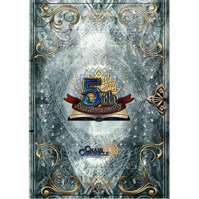 チェインクロニクル 5th Anniversary パンフレット