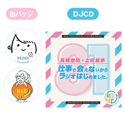 DJCD「高橋李依・上田麗奈 仕事で会えないからラジオはじめました。」その2&缶バッジセット