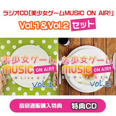 【音泉通販キャンペーン特典付】「ラジオCD美少女ゲームMUSIC ON AIR!」Vol.1&Vol.2 セット