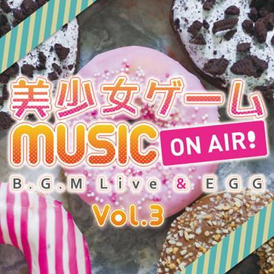 美少女ゲームMUSIC ON AIR! ラジオCD Vol.3