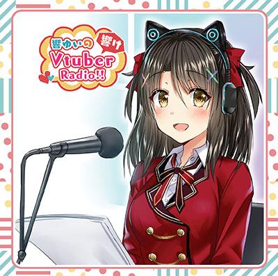 ラジオCD「響ゆいの響けVtuberRadio!!」