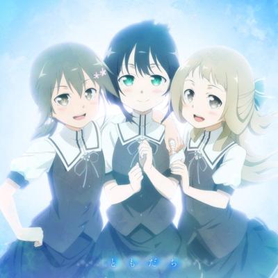 鷲尾須美の章 第1章 エンディングテーマ「ともだち」