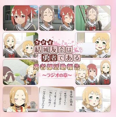 ラジオCD「結城友奈は勇者である 勇者部活動報告~ラジオの章~」Vol.1