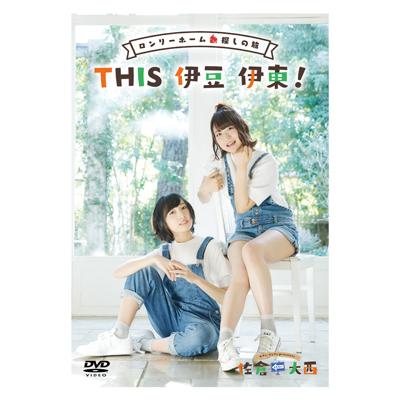 セブン‐イレブンpresents佐倉としたい大西 DVD ロンリーホーム探しの旅~THIS 伊豆 伊東!