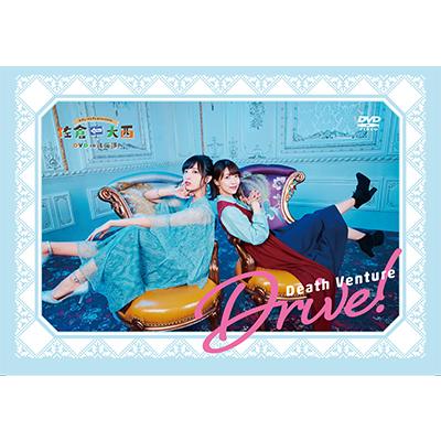 佐倉としたい大西 DVD in北海道
