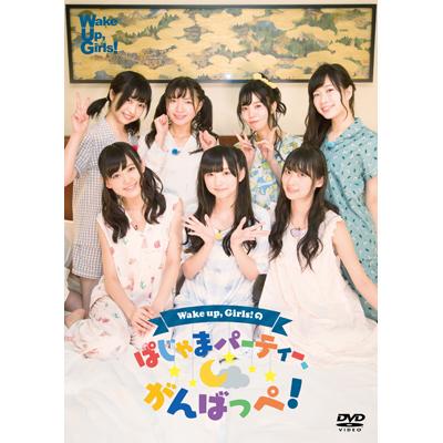 DVD「Wake Up,Girls!のぱじゃまパーティ、がんばっぺ!」