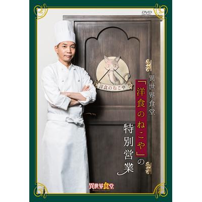 DVD「TVアニメ異世界食堂『洋食のねこや』の特別営業」