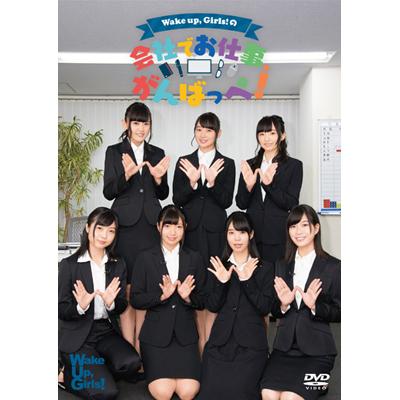 DVD「Wake Up,Girls!の会社でお仕事、がんばっぺ!」