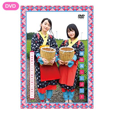 DVD「藤田茜シーズン1~下地紫野さんと行く静岡の旅だよ藤田さん~」+茶娘だよ藤田さんアクリルキーホルダーセット