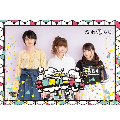 DVD「だれ?らじ 主題歌CD3000枚達成記念ご褒美パーティー」