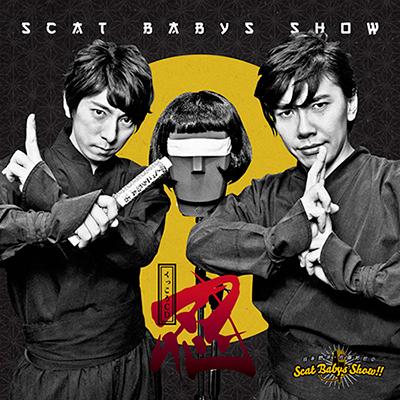 「羽多野渉・佐藤拓也のScat Babys Show!!」くっころCD