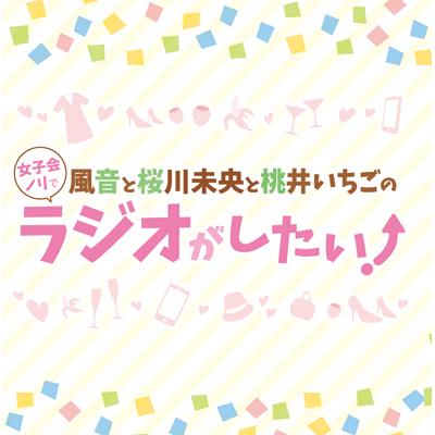 DJCD「風音と桜川未央と桃井いちごの女子会ノリでラジオがしたい!」