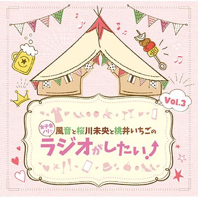 DJCD「風音と桜川未央と桃井いちごの女子会ノリでラジオがしたい!」Vol.3