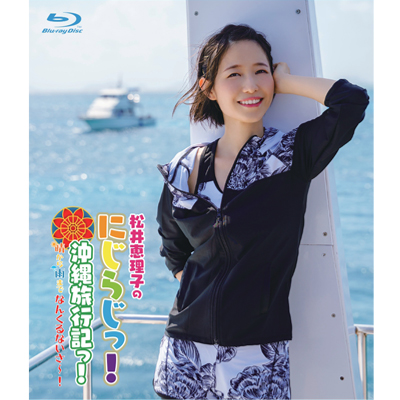 【音泉通販特典付】Blu-ray「松井恵理子のにじらじっ!」にじらじっ!沖縄旅行記っ!晴から雨までなんくるないさ~!