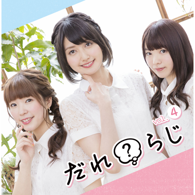 ラジオCD「だれ?らじ」Vol.4