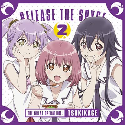 ラジオCD「RELEASE THE SPYCEツキカゲ大作戦」Vol.2
