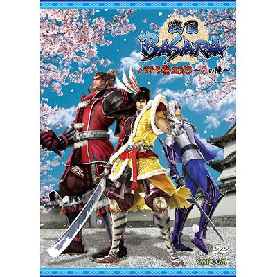 DVD「バサラ祭2013 ~春の陣~」