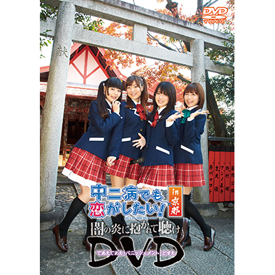 中二病でも恋がしたい!~闇の炎に抱かれて聴け~京都DVD&ミョルニルポーチセット