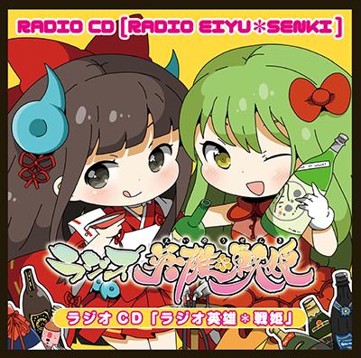 ラジオCD「ラジオ英雄*戦姫」