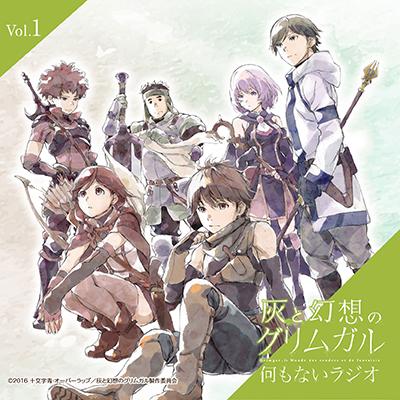 ラジオCD「灰と幻想のグリムガル 何もないラジオ」Vol.1