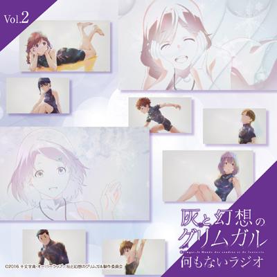 ラジオCD「灰と幻想のグリムガル 何もないラジオ」Vol.2