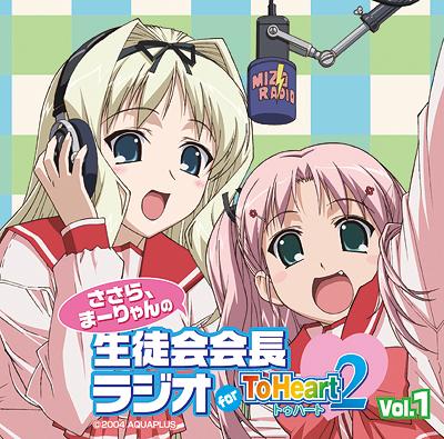 ラジオCD 「ささら、まーりゃんの生徒会会長ラジオ for ToHeart2」Vol.1