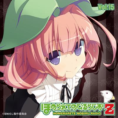ラジオCD 「ほめられてのびるらじおZ」Vol.15