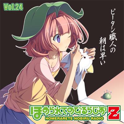 ラジオCD「ほめられてのびるらじおZ」 Vol.24
