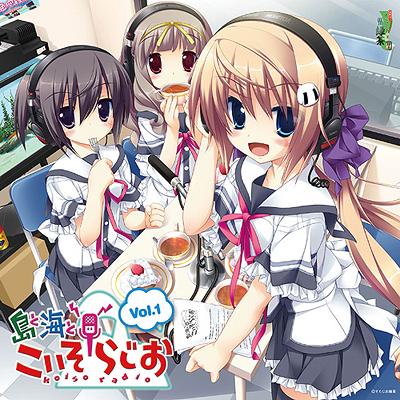 ラジオCD 「島と海と☆こいそらじお」 Vol.1