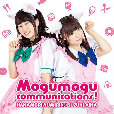 ゆみりと愛奈のモグモグ・コミュニケーションズ OP/EDテーマ CD+DVD