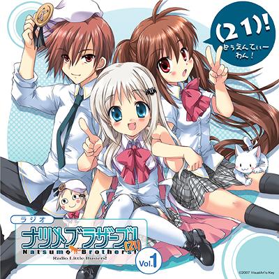 ラジオCD 「ラジオ リトルバスターズ! ナツメブラザーズ!(21)」vol.1