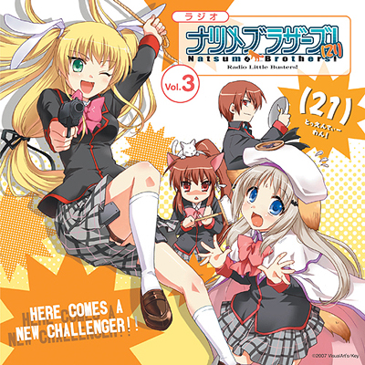 ラジオCD 「ラジオ リトルバスターズ! ナツメブラザーズ!(21)」 vol.3