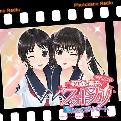 ラジオDVD「茉莉也と寿子のフォトカノ撮れたてポートレート」