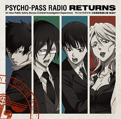 ラジオCD「PSYCHO-PASSラジオ 公安局刑事課24時」復活SP