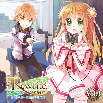 ラジオCD 「ラジオRewrite 月刊テラ・風祭学院支局」 Vol.1
